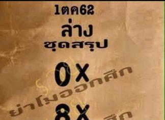 หวยธนะวัฒน์ ย่าโมออกศีก 1/10/62