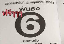 หวยซองฟันธง อ.นิรนาม เลขเงินล้านงวดนี้2/5/63