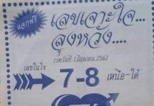 เลขวิ่ง เจาะใจลุงหวัง 1/6/63
