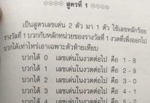 สูตรหวย เลขเด่นประจำวัน จันทร์ 1/6/63