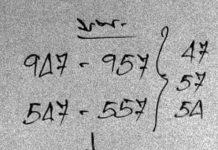 เลขเด็ด กัปตันใหญ่โต ล่าสุด 1/6/63
