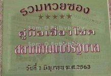 คู่มือเสี่ยงโชคสลากกินแบ่งรัฐบาล หวยปกเขียว1/6/63