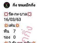หวยกิ่ง ขนมปักกิ่ง และเลขเด็ดพี่จุกมาแล้ว 1/6/63
