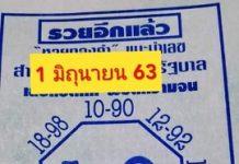 หวยซอง เลขแปดทิศพิชิตความจน vip ทรัพย์มณี1/6/63