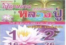 เลขนิมิต หลวงปู่ศักดิ์สิทธิ์จากถ้ำลิเจีย1/6/63