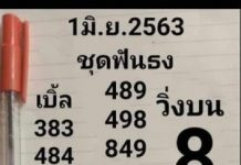 หวยฟันธง ชุด 3 ตัวบน หนุ่มตาคลี 1/6/63