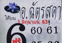 หวยฉัตรสุดา เลขเด็ดแม่นๆ1/6/63