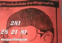 ใบ้หวย นิตยสารภาพปริศนา พร้อมคำแปล1/7/63
