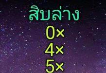 หวยทำมือ เลขเด่น เลขดับ เทพบันลือ งวดนี้ 1/7/63