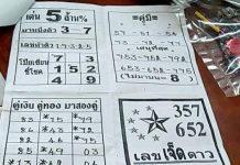 หวยซอง โป๊ยเซียนชี้โชค เลขเจ็ดดาว 1/7/63