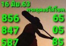 เลขเด็ดจากพระ หวยซองอย่าลืมฉัน มหาจิรายุ 1/7/63