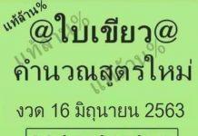 หวยดังทางไลน์ หวยใบเขียว ใบไม้ 1/7/63