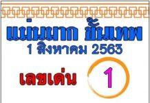 หวยแม่นมาก ขั้นเทพ1/8/63