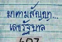 หวยซอง มาตามสัญญา1/8/63