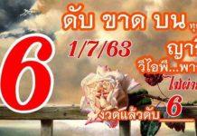 เลขดับขาดบน ดับขาดล่าง ญาธิป 16/7/63
