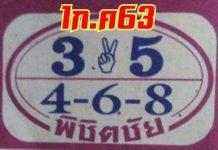 หวยเรียงเบอร์ พิชิตชัย16/7/63