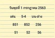 เลขเด่น บน ล่าง ชอบก็จัดไปคับผม อ.สิง16/7/63