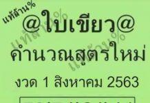 หวยดังทางไลน์ หวยใบเขียว ใบไม้ 1/8/63