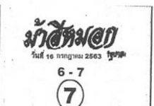 หวยซองดัง ม้าสีหมอก16/7/63