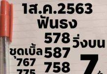 หวยฟันธง ชุด 3 ตัวบน หนุ่มตาคลี 1/8/63