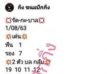 หวยกิ่ง ขนมปักกิ่ง และเลขเด็ดพี่จุกมาแล้ว 1/8/63