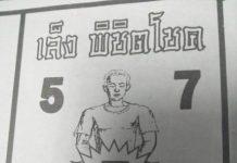 หวยซองเพชรนาวัง เล็ง พิชิตโชค 16/7/63