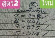 หวยทำมือ ชายเล็ก(ไกรทอง) แอดมินเล็ก16/7/63