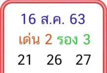 ตารางเก็งหวย ปฏิทินหวย ประจำวัน อาทิตย์16/8/63