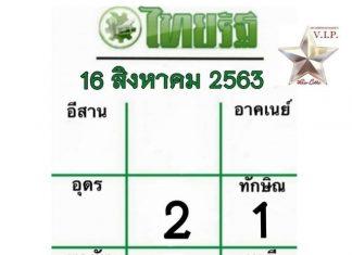 หวยไทยรัฐ 16/8/63เลขมหาทักษา