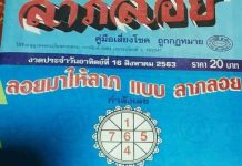 หนังสือหวยลาภลอยฟันธง งวดนี้16/8/63