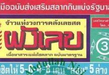 รวมเลขดับบนทุกหลัก ทุกสำนักหวย16/8/63
