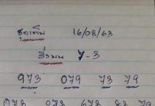 เลขเด็ดล่างหวย yai tum 16/8/63
