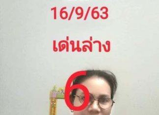 เลขเด่นเพื่อมวลชน16/9/63