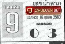 หนังสือหวย อาจารย์ช้าง 16/10/63