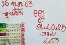 หวยทำมือลุงแป้น16/10/63