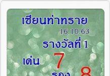 เลขสายด่วน อภิโชค เซียนท่าทราย 16/10/63
