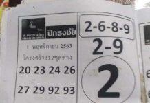 หวยคนพนัส หวยซองปักธงชัย 1/11/63