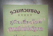 คู่มือเสี่ยงโชคสลากกินแบ่งรัฐบาล หวยปกเขียว1/11/63
