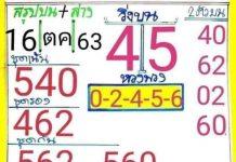 หวยทำมือ ม่อนชิโร อ.สมเลขเด็ด อ.เต๋า16/10/63