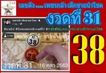 หวยปิงปอง เพชรกล้า เด็กชายนำโชค งวดที่ 16/10/63