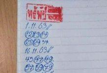 มาแล้วเลขเด็ดคู่โต๊ดบนล่าง หวยทรัพย์เศรษฐี1/11/63