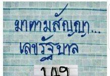 หวยซอง มาตามสัญญา16/10/63