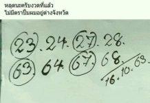 มาแล้วเลขเด็ดคู่โต๊ดบนล่าง หวยทรัพย์เศรษฐี16/10/63