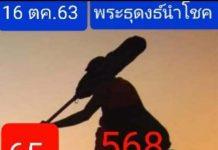 เลขเด็ดจากพระ หวยซองอย่าลืมฉัน มหาจิรายุ 16/10/63