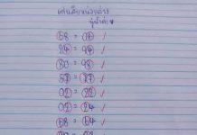 หวยแนวทาง นู๋น้ำ สมาย 16/10/63