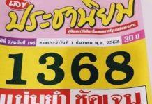 หวยประชานิยม แม่นยำ ชัดเจน1/12/63