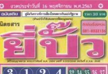 หนังสือหวย ยี่ปั๊ว เลขเด่น เลขดับยี่ปั๊ว16/11/63
