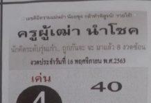 หวยซอง ครูผู่เฒ่า งวดวันที่ 16/11/63