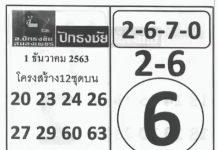 หวยคนพนัส หวยซองปักธงชัย 1/12/63