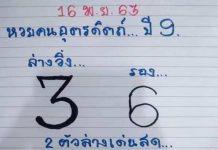 หวยทำมือ หวยคนอุตรดิตถ์16/11/63